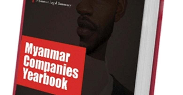 ミャンマー1000社のデータを 調査した企業年鑑が発売