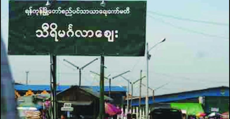 ◎第3回 テリー先生ヤンゴン滞在記 ヤンゴンの市場
