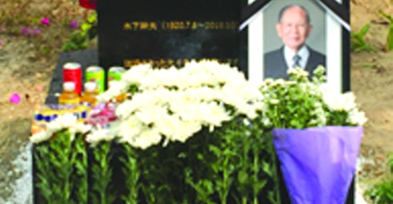 導│ミャンマーに貢献する日本人  日本人墓地に永眠された元日本軍鉄道隊員木下幹夫さん 木下さんに学ぶ「真の日緬交流」と「平和な社会の尊さ」