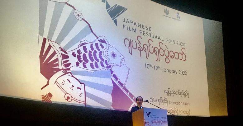 ヤンゴンにて日本映画祭開催